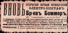 Билеты в кинотеатр «Боммеръ»