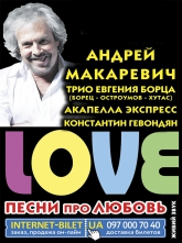 Перенос тура Андрея Макаревича. ОБНОВЛЕНО.