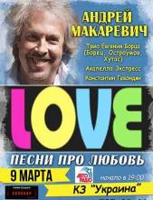 Новая дата концерта Андрея Макаревича в Харькове