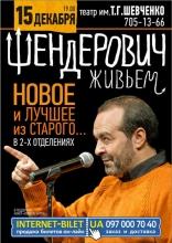 В России запретили концерты и спектакли Виктора Шендеровича