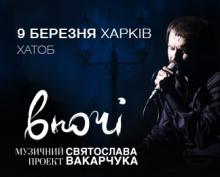 Сольный проект Святослава Вакарчука 9 марта в ХНАТОБе