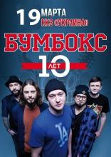 Дополнительный концерт Бумбокс в Харькове 19 марта!