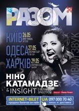 Нино Катамадзе в мае даст концерты в Киеве, Одессе и Харькове