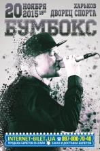 Старт продажи билетов на осенний концерт Бумбокс в Харькове!!!