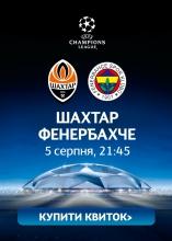 Открыта продажа на матч Лиги Чемпионов Шахтер-Фенербахче