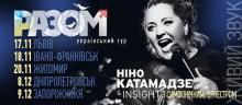 """Нино Катамадзе & Insight с оркестром. Украинский тур  """"ВМЕСТЕ""""   в поддержку Украины."""