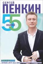Информация о возврате средств за билеты на концерт Сергея Пенкина