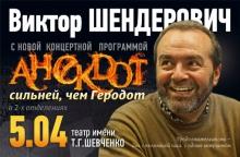 Перенос концерта Виктора Шендеровича