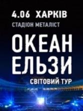 """Отличная новость!!! Сектора на концерт группы """"Океан Эльзы"""" уже в продаже!!!"""
