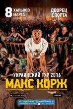 Информация о возврате средств за билеты на концерт Макса Коржа в Харькове