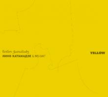 """НИНО КАТАМАДЗЕ  и группа INSIGHT  ВЫПУСТИЛИ НОВЫЙ АЛЬБОМ  """"YELLOW"""""""