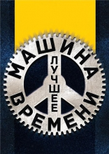 МАШИНА ВРЕМЕНИ. Украинский тур 2016.