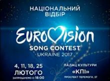 От Украины на Евровидении 2017 выступит...