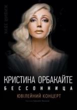Перенос концерта Кристины Орбакайте