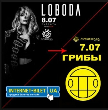 Замена концерта LOBODA в Аризоне