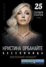 Отмена концерта Кристины Орбакайте в Харькове