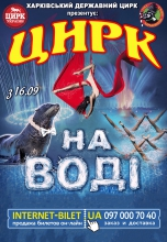 Цирк на ВОДЕ в Харькове. Открыты новые представления!
