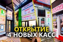 4 новых кассы открыты в Харькове!