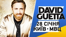 Сольное шоу знаменитого на весь мир диджея - David Guetta в Киеве!