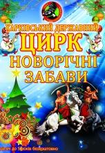 """Харківський цирк """"Новорічні забави"""" продаж відкрито"""