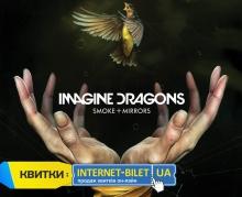 Масштабный сольный концерт Imagine Dragons!