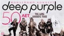 DEEP PURPLE с новым альбомом в Киеве