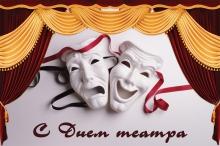 Всемирный день театра. С праздником!