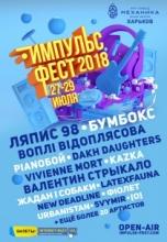 Импульс Фест Харьков. Билеты на отдельные дни