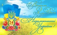 График работы касс в День Независимости Украины!