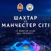 Відкрита вільний продаж на матч Шахтар - Манчестер сіті