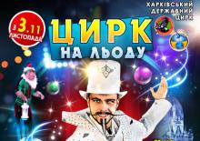 Цирк на льду в Харькове
