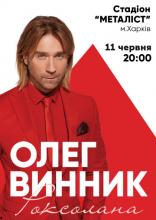 Олег Винник привезет новую программу «Роксолана» в Харьков!