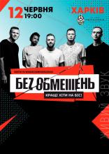 Старт продаж на концерт группы БЕZ ОБМЕЖЕНЬ! В Харькове
