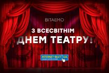 27 березня Всесвітній день театру!