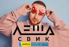21 мая Полтаву с концертом посетит Леша Свик!