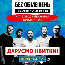 Розіграш 2х квитків на БЕZ ОБМЕЖЕНЬ в Харкові!