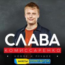 Слава Комісаренко в Києві