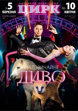 Одеський цирк
