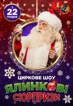 Харьковский цирк