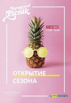 """Фестиваль еды. """"Городской Пикник"""""""