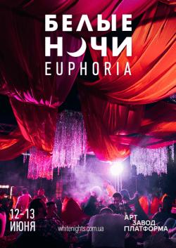 Фестиваль «Белые ночи» Euphoria