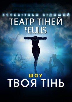 "Театр теней ""Teulis"" - Твоя тень"