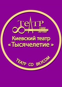 Київський театр «Тысячелетие»