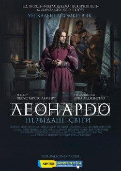 Арт-фильм «Леонардо да Винчи. Неизведанные миры»