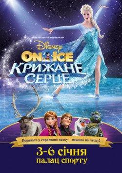 Disney On Ice. Холодное сердце