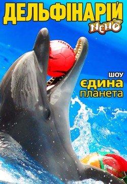 """Дельфинарий """"NEMO"""". Шоу """"Единая планета"""""""