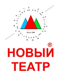 «Новый театр» ®