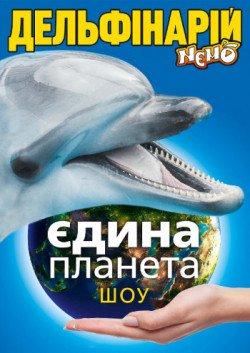 """Дельфинарий """"NEMO"""". Шоу «Единая Планета»"""