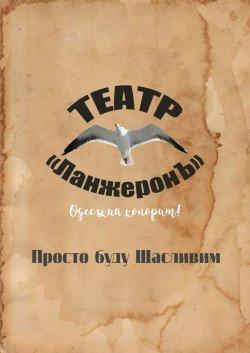 Театр «ЛанжеронЪ»