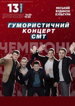 Гумористичний концерт команди «СМТ»